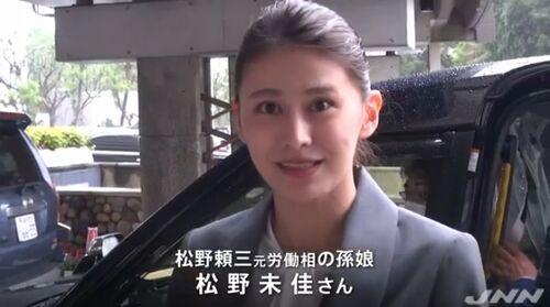 【小泉元首相】「ミス日本グランプリ」松野未佳さんを衆院選候補者に=自民党訪問で要請
