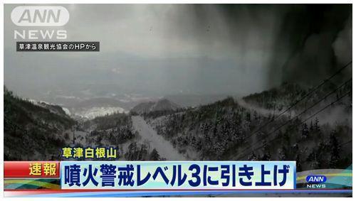 【噴火警戒レベル3】群馬・草津白根山噴火 噴石や雪崩で15人以上負傷=陸上自衛隊6人も…