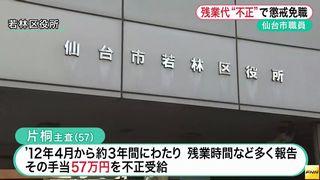 【公務員の不祥事】仙台市職員、残業代不正受給で懲戒免職…職員の懲戒処分13件