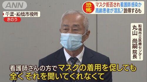 【船橋市立医療センター】高齢患者にマスク拒否され看護師感染 小学生の娘も
