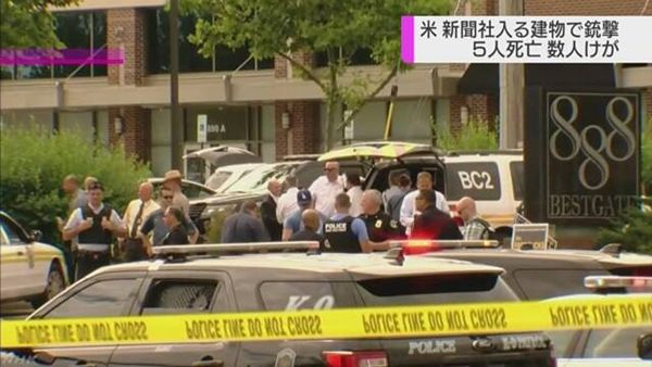【米メリーランド】新聞社「キャピタル・ガゼット」銃撃 5人死亡=ガラス越しに発砲