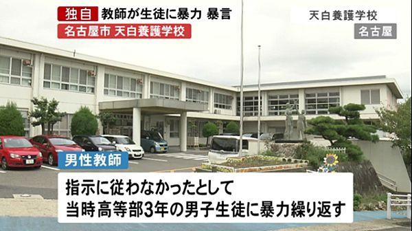 【名古屋】天白養護学校 男性教師が生徒を足蹴り、別生徒に「刃物で刺せ」=暴行・暴言繰り返す