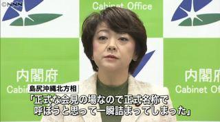 【北海道新聞】島尻北方相を諭す「もっと勉強を」…歯舞「ほぼまい」
