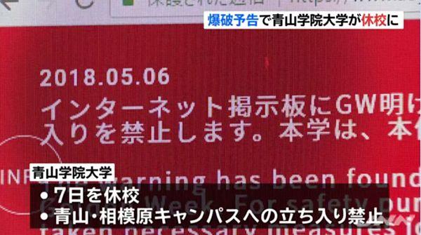 【青学爆破予告】ネット掲示板「GW明けに…」 7日休校、青山・相模原キャンパスへの立ち入り禁止