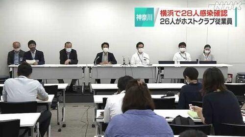 【ホストクラスター】横浜市で28人感染 26人は同じホストクラブ従業員=「夜の街」感染への注意呼びかけ