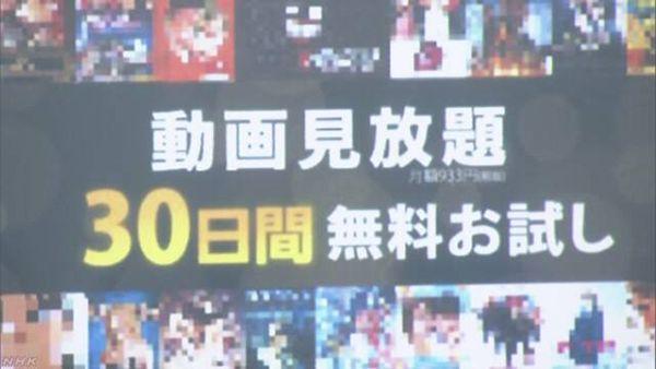 【TSUTAYA 措置命令】「動画見放題」は不当表示 実際は一部だけ=人気作品は対象外