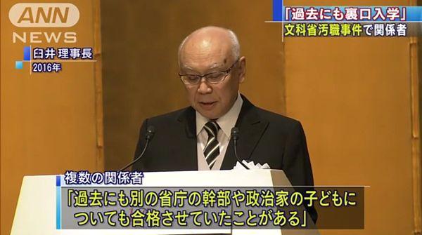 【文科省汚職】東京医大「裏口入学リスト」 前理事長の意向強く反映=不正入試繰り返す