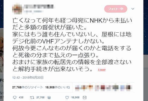【死後に受信料督促】NHK「死亡診断書だせ」 同居人いれば請求=「半端ない鬼畜」「殿様商売」などと非難殺到