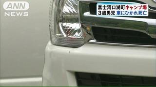 【山梨・富士河口湖町】オートキャンプ場、君塚惣介ちゃん(3)が車にひかれ死亡