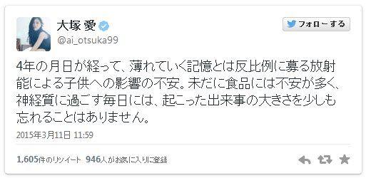 【大塚愛さん炎上】原発放射能めぐり「未だに食品には不安が多く」とツイート=福島の食事から放射性物質検出されず