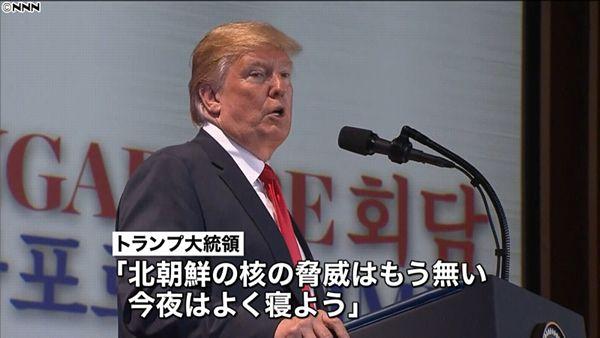 【米韓軍事演習中止】トランプ大統領「北朝鮮による核の脅威もうない」=歴的茶番