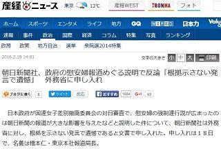【朝日新聞】国連での慰安婦説明に反論「根拠示さない発言で遺憾」