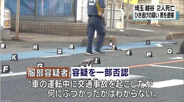 【埼玉越谷】ひき逃げ2人死亡 建築作業員の男(24)を逮捕「何にぶつかったかはわからない」=任意同行時、酒が入った状態