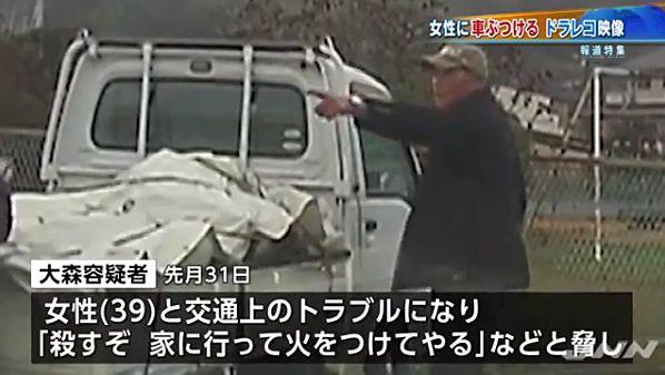 【岡山】交通トラブルで「家に行って火をつけてやる」 軽トラぶつけ女性けが=ドラレコに記録