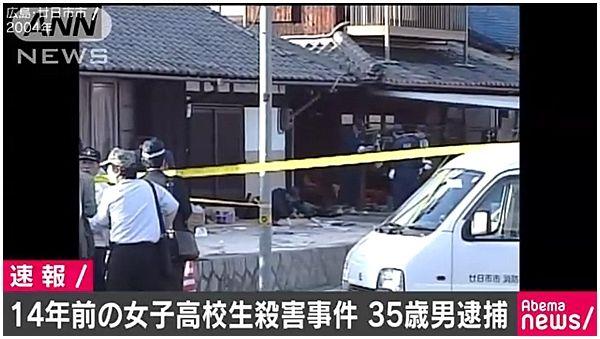 【広島廿日事件】会社員・鹿嶋学容疑者(35)を逮捕=DNA型一致