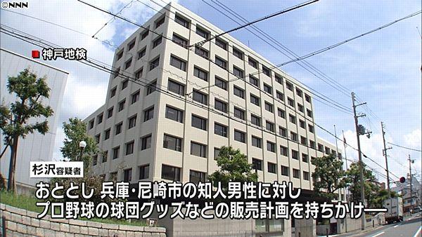 【投資詐欺】元プロテニス選手逮捕、知人男性から1.6億円詐取=神戸地検