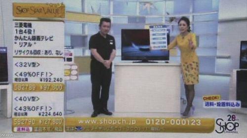 【景品表示法違反】TV通販「ショップチャンネル」に措置命令 値引き前価格根拠なし=消費者庁