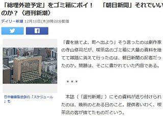 【朝日新聞記者】「総理外遊予定」をゴミ箱にポイ…過激派組織が手に入れたら!?