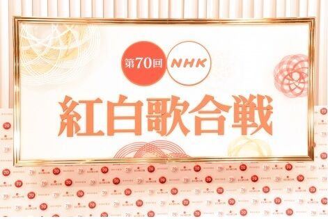 H Jungle、ポケビ、えなり、上戸彩… 紅白1回出場歌手の歴史