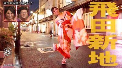 【女性の反応】大阪飛田新地、マツコの番組で紹介 「テレビでこれやっていいの!?」