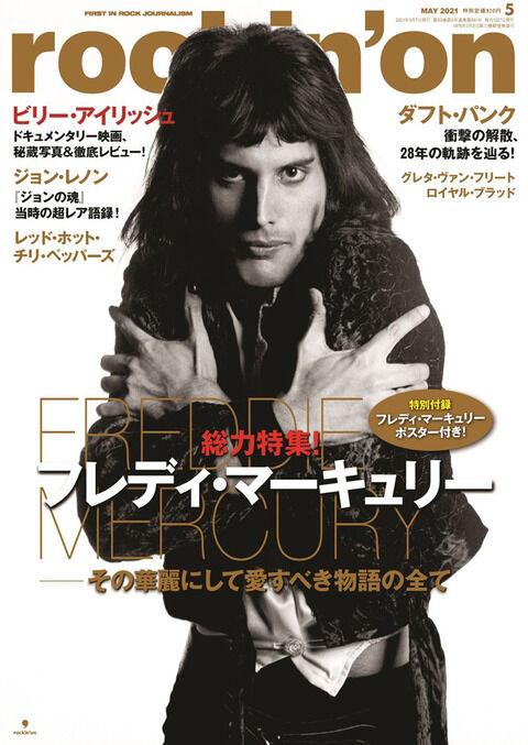 """音楽誌が絶滅寸前 『rockin'on』5月号の""""老人特集""""に「マジでオワコン」"""