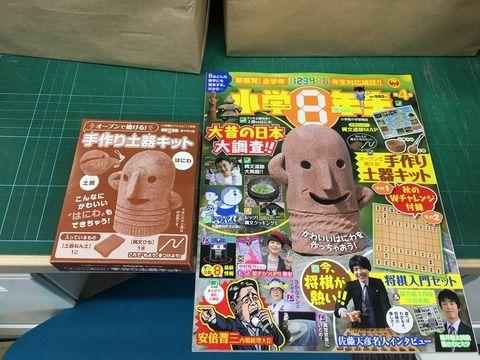小学館「小学8年生」が安倍晋三首相の難病を茶化した結果・・・(画像あり)
