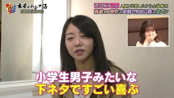 【画像】AKB48峯岸みなみ、誰だか判らないレベルにまで顔が変貌する