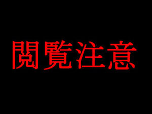 【閲覧注意】ハリセン●ン・近藤●菜、ヤバすぎる流出画像がコチラ・・・・