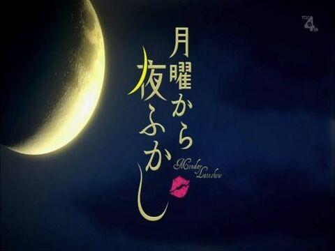 """『月曜から夜ふかし』マツコの""""イジり""""が度を越えすぎ!?   ← 台本wwww"""