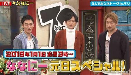 【AbemaTV】元SMAP3人、来年も元日特番
