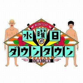【悲報】水曜日のダウンタウン、オワコン化