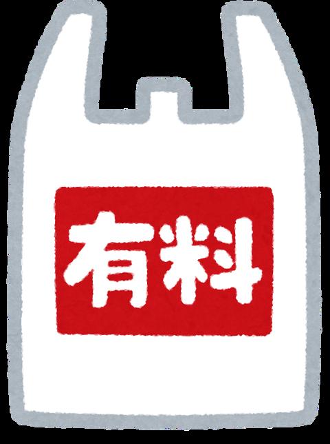 【悲報】レジ袋有料化 ←デメリットしかないのにwwwwwwwwwwww