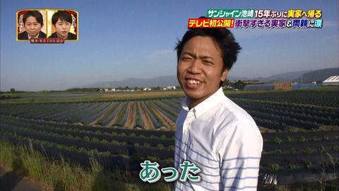 【衝撃画像】サンシャイン池崎の実家・・・ボロすぎてマジでヤバい・・・崩壊しそうな件wwwwww