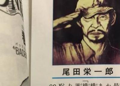 【衝撃】尾田栄一郎さん、いじってはいけない人間をいじってしまい炎上!