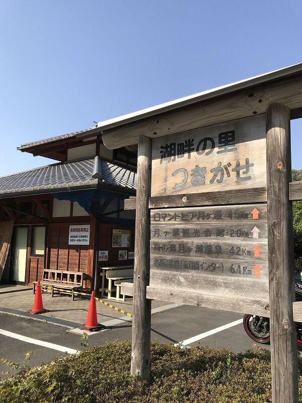 月ヶ瀬 村