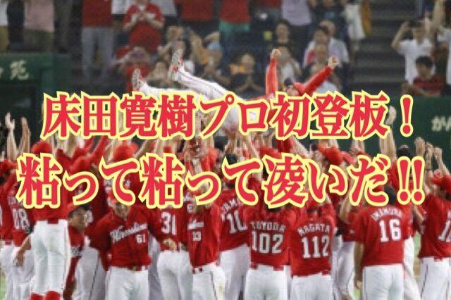 床田寛樹の画像 p1_14
