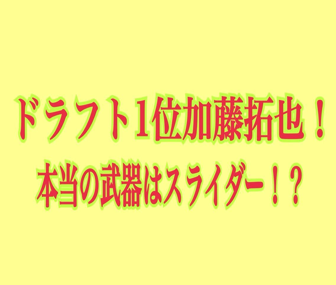 加藤拓也 (野球)の画像 p1_40