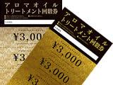 回数券印刷大きめ 11