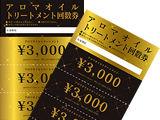 回数券印刷大きめ 10