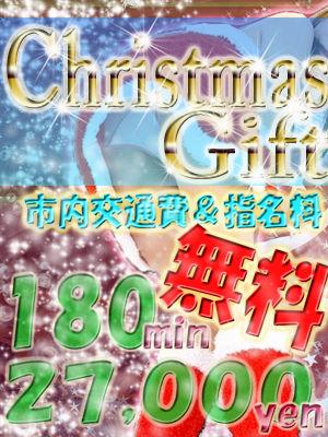 クリスマス300-400