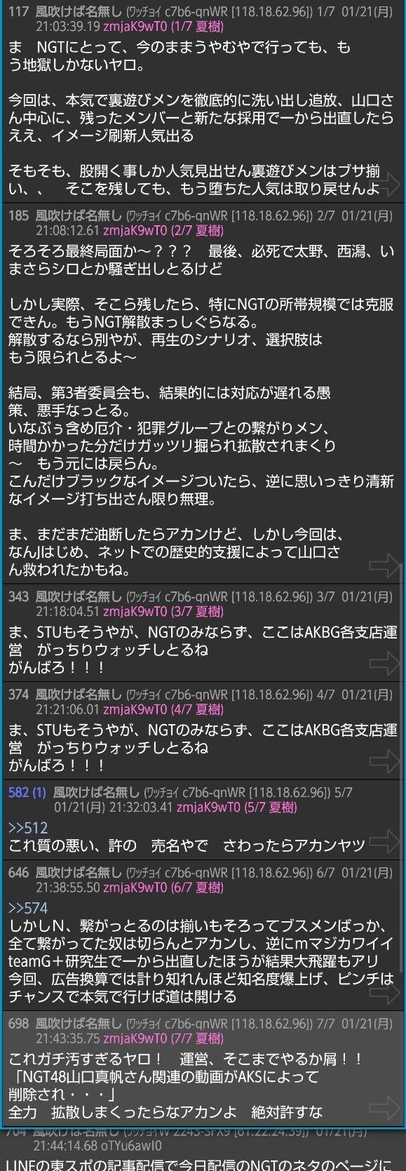 【徹底討論】NGTスレはなぜ未だになんJに居座り続けるのか??!?!?!?!?!?!?!? ★2