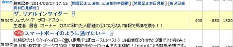 Baidu IME_2014-8-18_12-30-58