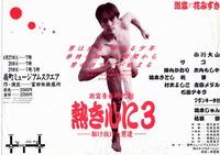 geki_3hanamizuki