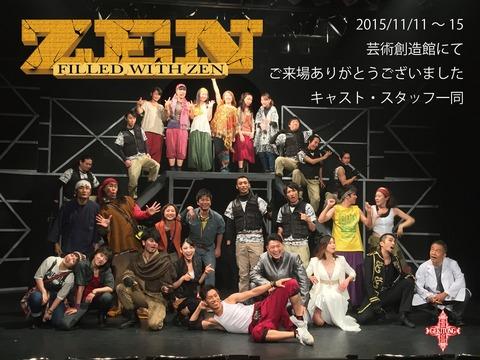 zen終演