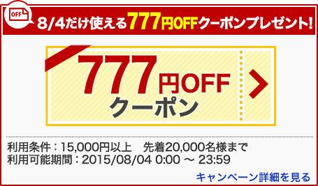 coupon-777