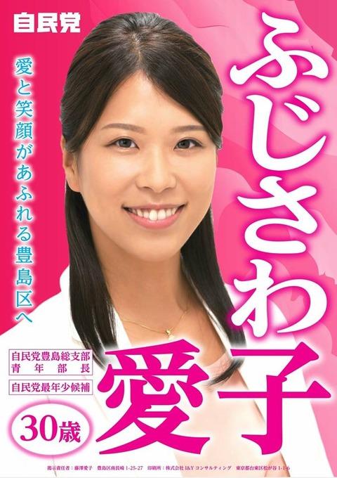 fujisawa01