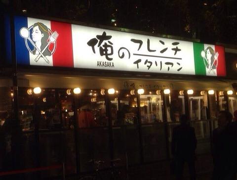 噂の人気店 「俺のフレンチ・イタリアン AKASAKA」 赤坂に行って ...
