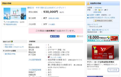 jp_jp_auction_b279050001