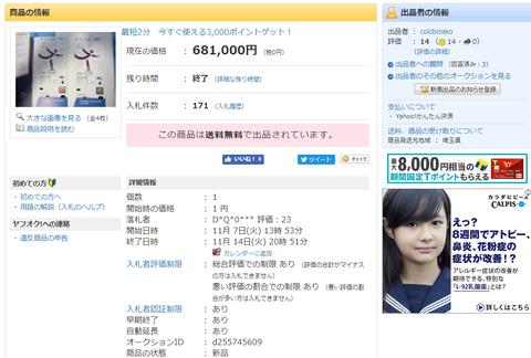 jp_jp_auction_d255745609