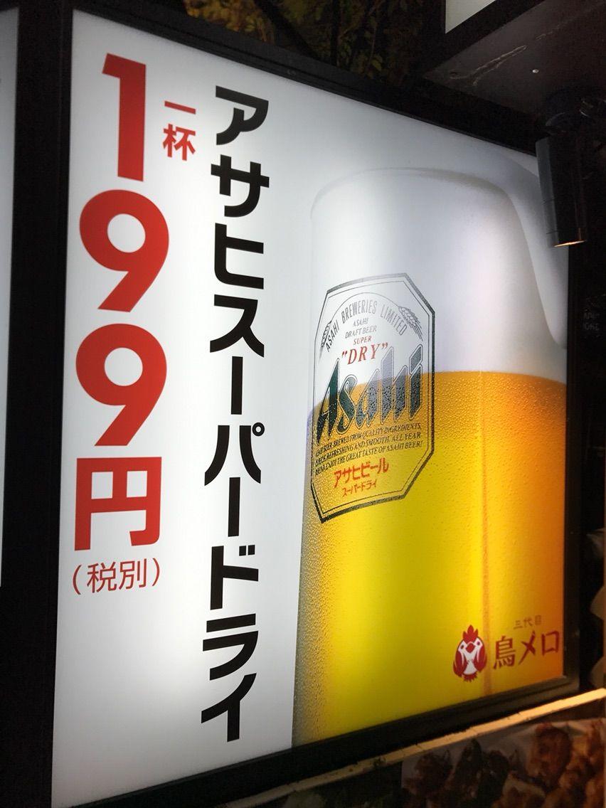 【公式】広尾 居酒屋 三代目鳥メロ(199円生ビール …
